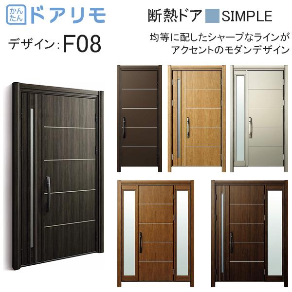 YKKAP玄関 リフォーム玄関ドア ドアリモD30[断熱ドア] シンプル D4仕様:F08