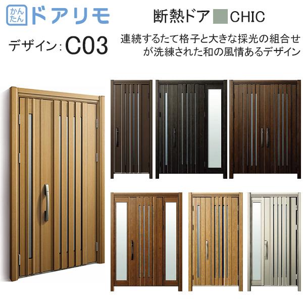 YKKAP玄関 リフォーム玄関ドア ドアリモD30[断熱ドア] シック D4仕様:C03