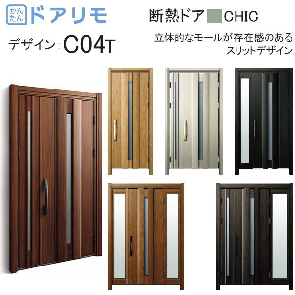YKKAP玄関 リフォーム玄関ドア ドアリモD30[断熱ドア] シック D2仕様:C04T 通風仕様