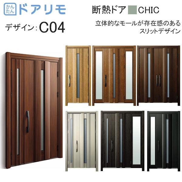 YKKAP玄関 リフォーム玄関ドア ドアリモD30[断熱ドア] シック D4仕様:C04