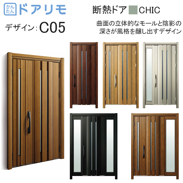YKKAP玄関 リフォーム玄関ドア ドアリモD30[断熱ドア] シック D4仕様:C05