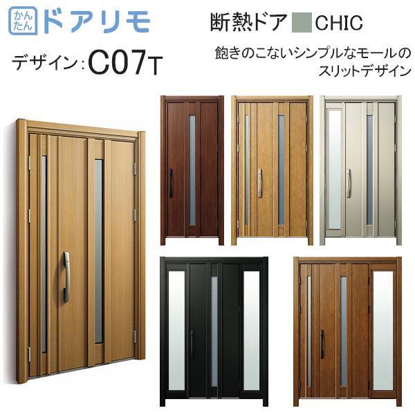 YKKAP玄関 リフォーム玄関ドア ドアリモD30[断熱ドア] シック D2仕様:C07T 通風仕様