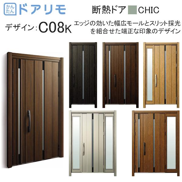YKKAP玄関 リフォーム玄関ドア ドアリモD30[断熱ドア] シック D2仕様:C08K 通風仕様