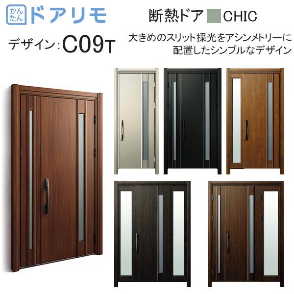 YKKAP玄関 リフォーム玄関ドア ドアリモD30[断熱ドア] シック D2仕様:C09T 通風仕様