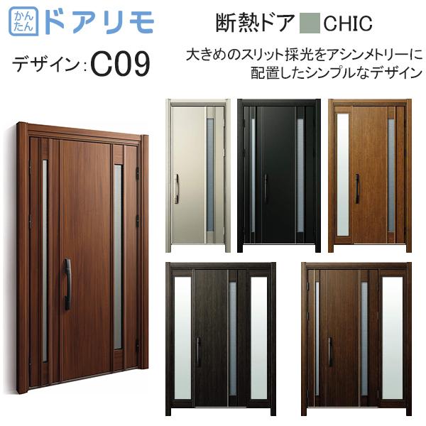 YKKAP玄関 リフォーム玄関ドア ドアリモD30[断熱ドア] シック D2仕様:C09