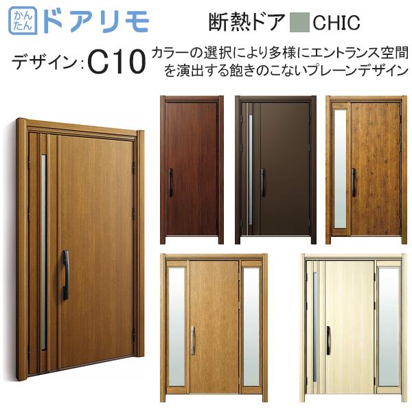 YKKAP玄関 リフォーム玄関ドア ドアリモD30[断熱ドア] シック D2仕様:C10