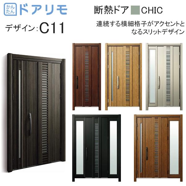 YKKAP玄関 リフォーム玄関ドア ドアリモD30[断熱ドア] シック D2仕様:C11