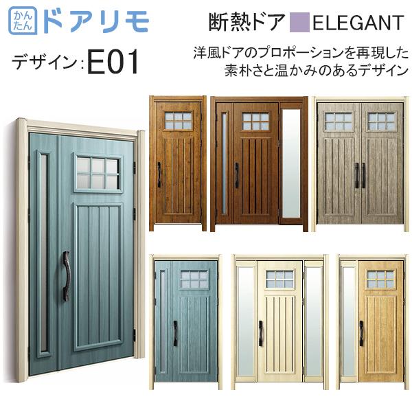 YKKAP玄関 リフォーム玄関ドア ドアリモD30[断熱ドア] エレガント D4仕様:E01