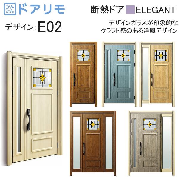 YKKAP玄関 リフォーム玄関ドア ドアリモD30[断熱ドア] エレガント D4仕様:E02