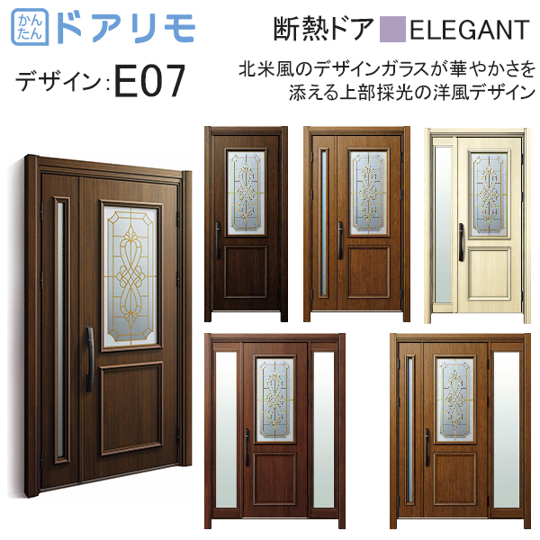 YKKAP玄関 リフォーム玄関ドア ドアリモD30[断熱ドア] エレガント D2仕様:E07