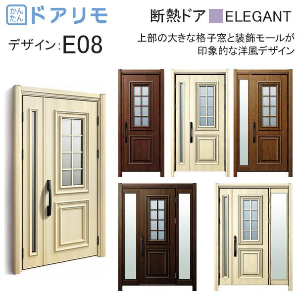 YKKAP玄関 リフォーム玄関ドア ドアリモD30[断熱ドア] エレガント D2仕様:E08
