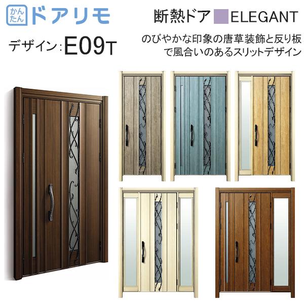YKKAP玄関 リフォーム玄関ドア ドアリモD30[断熱ドア] エレガント D4仕様:E09 通風仕様