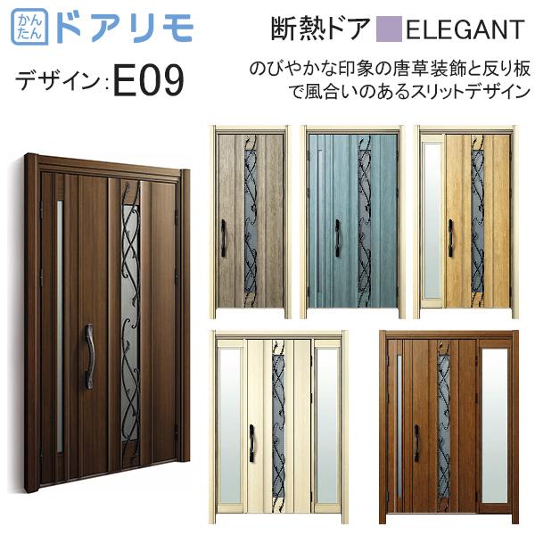品質満点! YKKAP玄関 リフォーム玄関ドア ドアリモD30[断熱ドア] エレガント D4仕様:E09, Fly Fashion f5a5985a