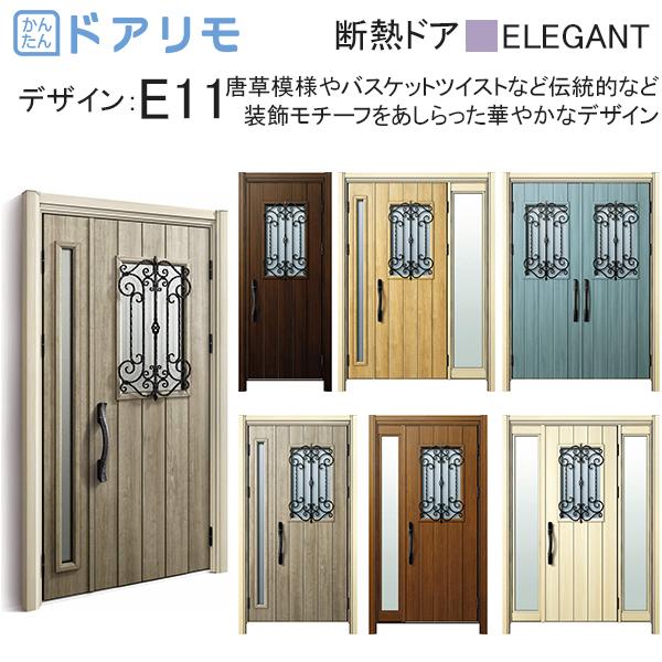 YKKAP玄関 リフォーム玄関ドア ドアリモD30[断熱ドア] エレガント D2仕様:E11