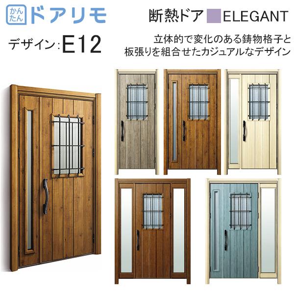 YKKAP玄関 リフォーム玄関ドア ドアリモD30[断熱ドア] エレガント D2仕様:E12