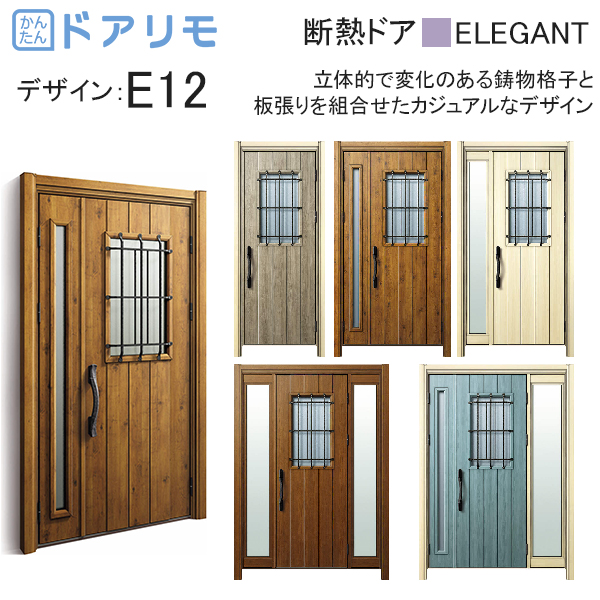 YKKAP玄関 リフォーム玄関ドア ドアリモD30[断熱ドア] エレガント D4仕様:E12