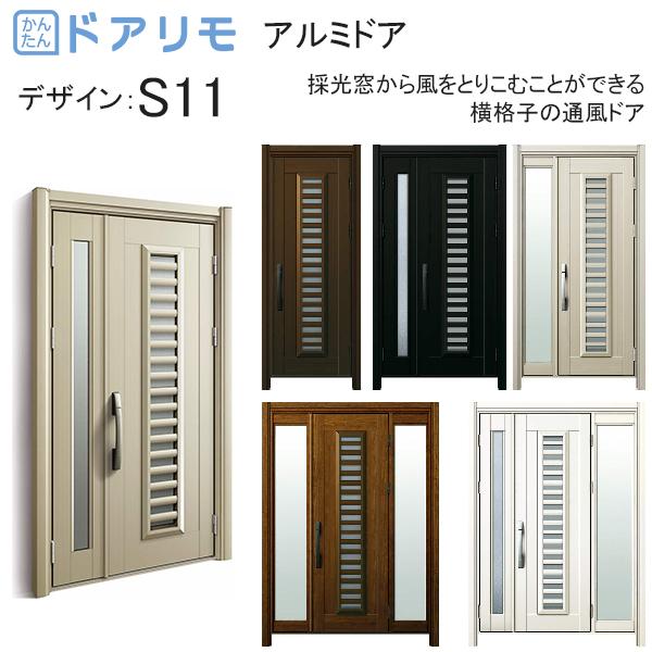 YKKAP玄関 リフォーム玄関ドア ドアリモD30[アルミドア] 木目色:S11 通風仕様