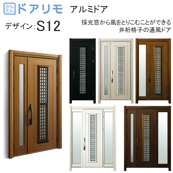 YKKAP玄関 リフォーム玄関ドア ドアリモD30[アルミドア] 木目色:S12 通風仕様