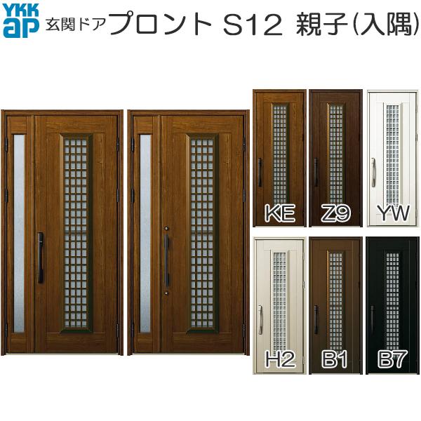 YKKAP玄関 玄関ドア プロント スマートコントロールキー 親子(入隅):S12[幅1135mm×高2018,2330mm]
