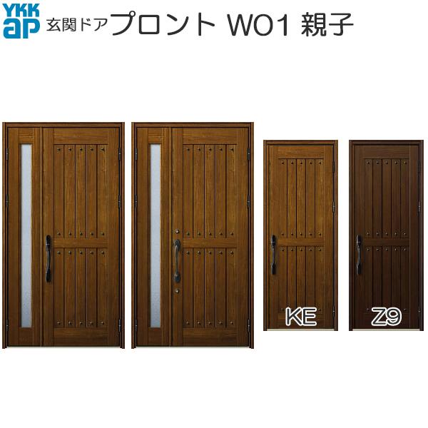 YKKAP玄関 玄関ドア プロント スマートコントロールキー 親子:W01[幅1235mm×高2018,2330mm]