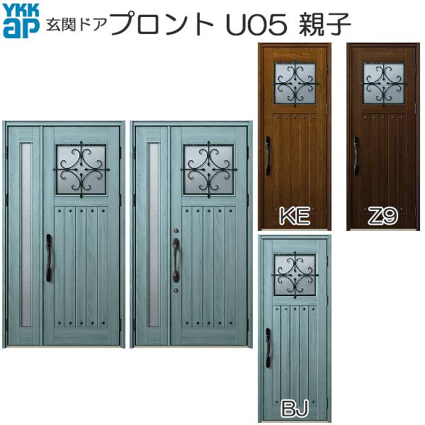 YKKAP玄関 玄関ドア プロント スマートコントロールキー 親子:U05[幅1235mm×高2018,2330mm]