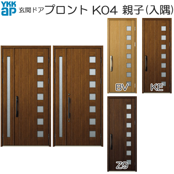 最上の品質な YKKAP玄関 親子(入隅):K04[幅1135mm×高2330mm]:ノース&ウエスト 玄関ドア スマートコントロールキー プロント-木材・建築資材・設備