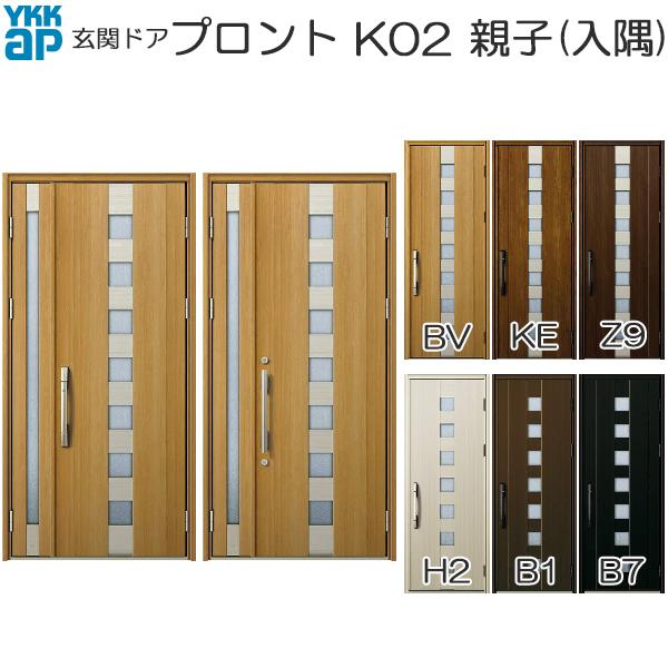 YKKAP玄関 玄関ドア プロント スマートコントロールキー 親子(入隅):K02[幅1135mm×高2330mm]