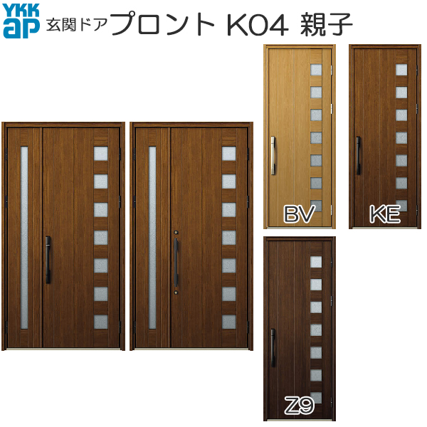 YKKAP玄関 玄関ドア プロント スマートコントロールキー 親子:K04[幅1235mm×高2330mm]