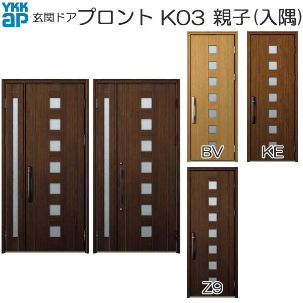 YKKAP玄関 玄関ドア プロント 手動錠 親子(入隅):K03[幅1135mm×高2330mm]