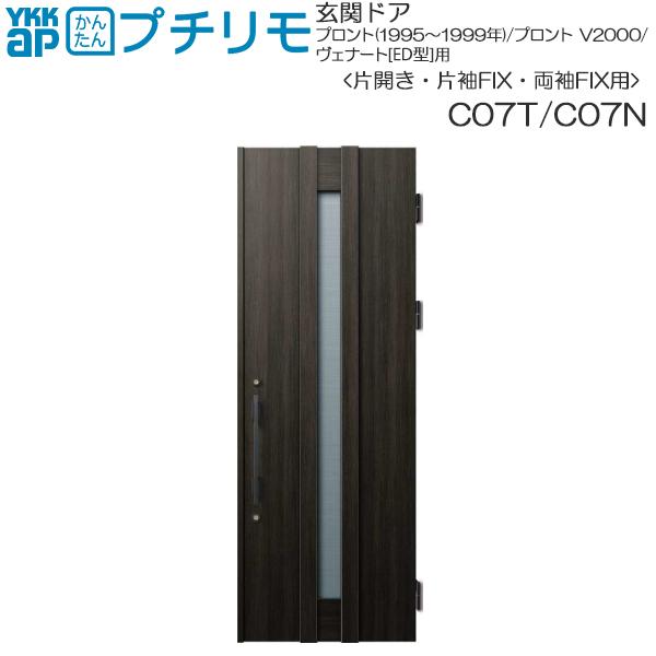 YKKAP玄関 リフォーム玄関ドア 取替玄関ドア プロント・プロントV2000・ヴェナート[ED型] DH=23(片開き・片袖・両袖FIX)用:C07T 通風タイプ ドア本体幅DW:807mm ドア本体高さDH:2312mm