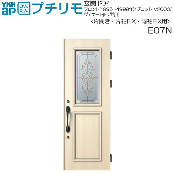YKKAP玄関 リフォーム玄関ドア 取替玄関ドア プロント・プロントV2000・ヴェナート[ED型] DH=23(片開き・片袖・両袖FIX)用:E07N ドア本体幅DW:807mm ドア本体高さDH:2312mm