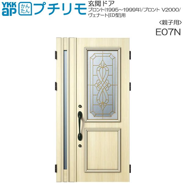 YKKAP玄関 リフォーム玄関ドア 取替玄関ドア プロント・プロントV2000・ヴェナート[ED型] DH=23(親子)用:E07N 親ドア本体幅DW:807mm 子ドア本体幅DW:353mm ドア本体高さDH:2312mm