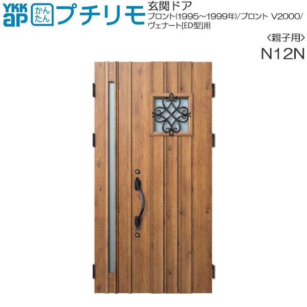 YKKAP玄関 リフォーム玄関ドア 取替玄関ドア プロント・プロントV2000・ヴェナート[ED型] DH=20(親子)用:N12N 親ドア本体幅DW:807mm 子ドア本体幅DW:353mm ドア本体高さDH:2000mm