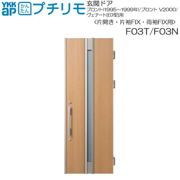 YKKAP玄関 リフォーム玄関ドア 取替玄関ドア デュガードプロキオ DH=23(片開き・片袖・両袖FIX)用:F03N ドア本体幅DW:807mm ドア本体高さDH:2312mm