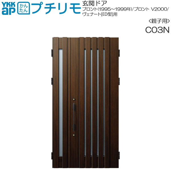 YKKAP玄関 リフォーム玄関ドア 取替玄関ドア デュガードプロキオ DH=23(親子)用:C03N 親ドア本体幅DW:807mm 子ドア本体幅DW:353mm ドア本体高さDH:2312mm