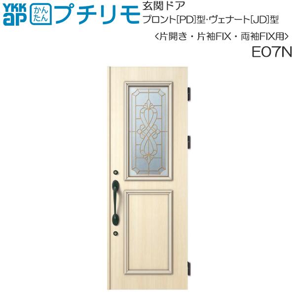 YKKAP玄関 リフォーム玄関ドア 取替玄関ドア プロント[PD型]・ヴェナート[JD型] DH=23(片開き・片袖・両袖FIX)用:E07N ドア本体幅DW:814mm ドア本体高さDH:2312mm