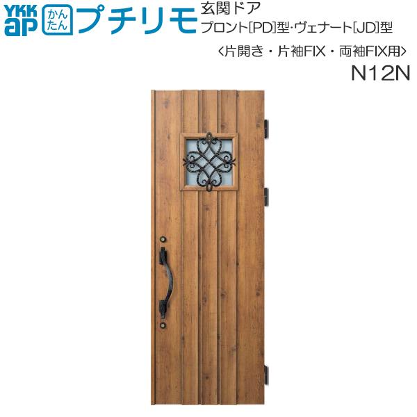 YKKAP玄関 リフォーム玄関ドア 取替玄関ドア プロント[PD型]・ヴェナート[JD型] DH=20(片開き・片袖・両袖FIX)用:N12N ドア本体幅DW:814mm ドア本体高さDH:2000mm