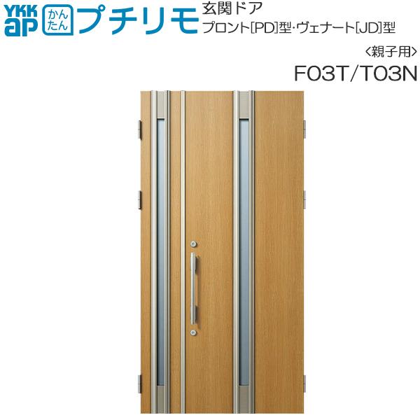 YKKAP玄関 リフォーム玄関ドア 取替玄関ドア プロント[PD型]・ヴェナート[JD型] DH=23(親子)用:F03T 親ドア本体幅DW:814mm 子ドア本体幅DW:351mm ドア本体高さDH:2312mm