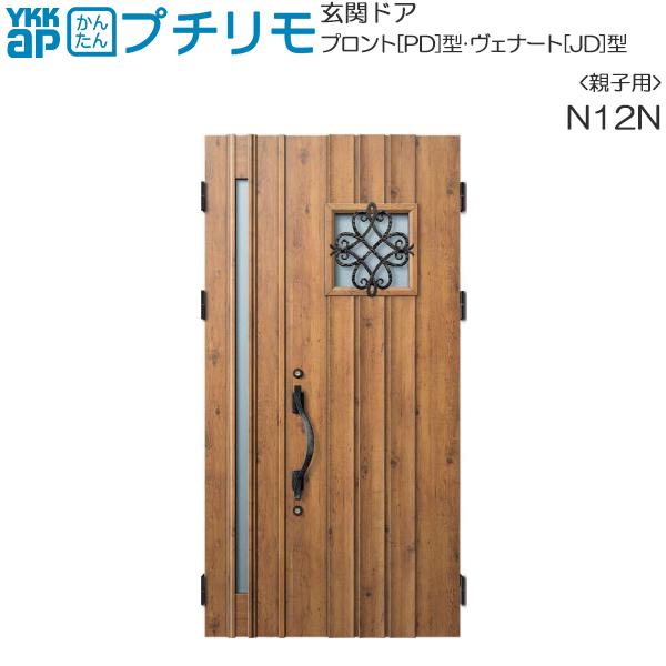 YKKAP玄関 リフォーム玄関ドア 取替玄関ドア プロント[PD型]・ヴェナート[JD型] DH=23(親子)用:N12N 親ドア本体幅DW:814mm 子ドア本体幅DW:351mm ドア本体高さDH:2312mm