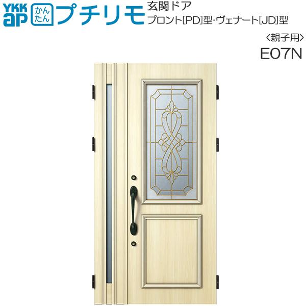 YKKAP玄関 リフォーム玄関ドア 取替玄関ドア プロント[PD型]・ヴェナート[JD型] DH=20(親子)用:E07N 親ドア本体幅DW:814mm 子ドア本体幅DW:351mm ドア本体高さDH:2000mm