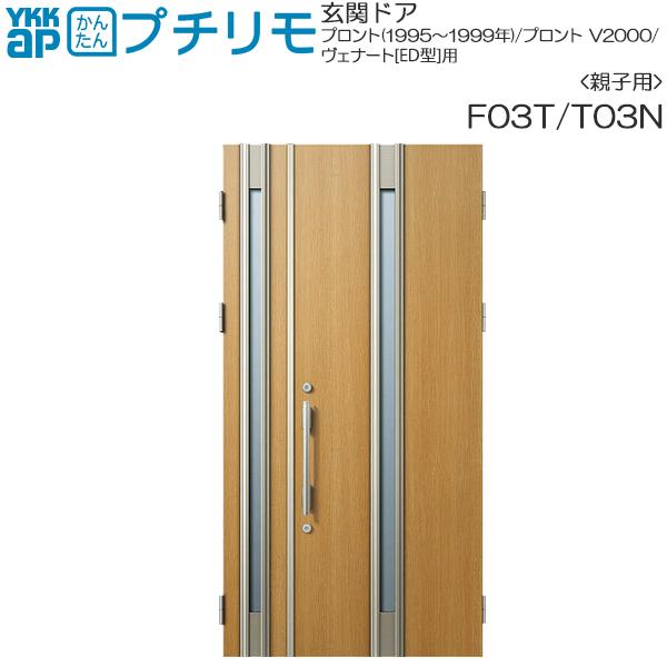 YKKAP玄関 リフォーム玄関ドア 取替玄関ドア プロント[PD型]・ヴェナート[JD型] DH=20(親子)用:F03N 親ドア本体幅DW:814mm 子ドア本体幅DW:351mm ドア本体高さDH:2000mm