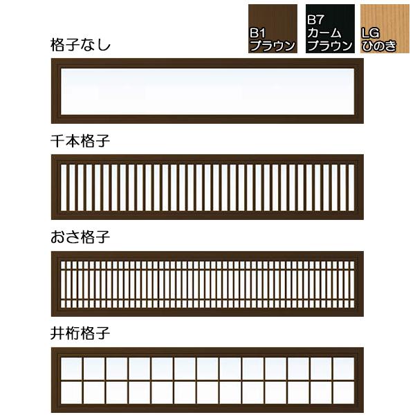 YKKAPオプション リフォーム玄関引戸 れん樹:ランマ 9尺引分け用 木目色[幅2745mm×高340mm]