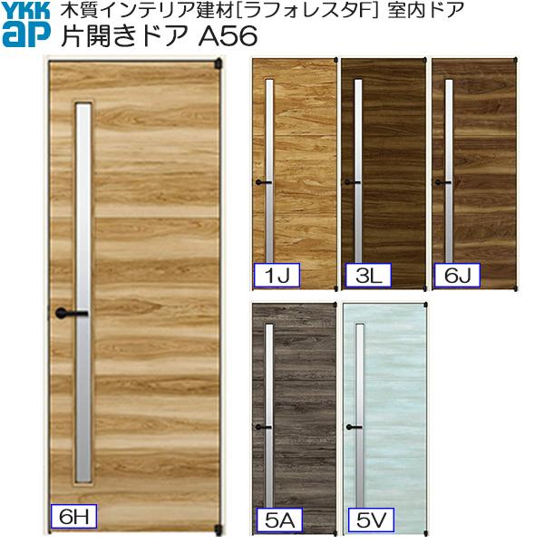 YKKAP室内ドア 片開きドア 中級タイプ A56 ケーシング枠:[幅778mm×高2033mm]