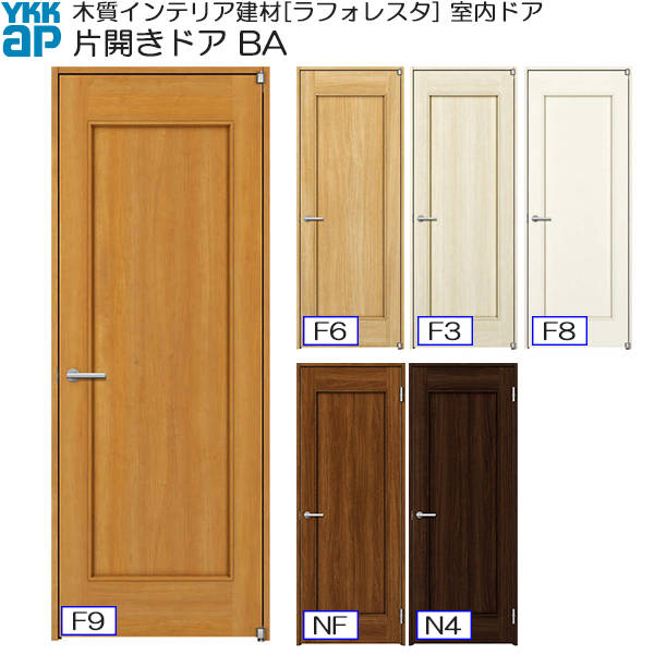 YKKAP室内ドア 片開きドア 普及タイプ BA ノンケーシング枠:[幅848mm×高2033mm]