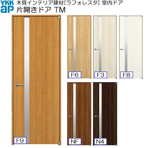 YKKAP室内ドア 片開きドア 高級タイプ TM ケーシング枠:[幅878mm×高2033mm]