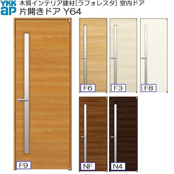 YKKAP室内ドア 片開きドア 中級タイプ Y64 ノンケーシング枠:[幅752mm×高2033mm]