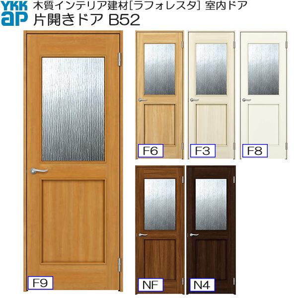 YKKAP室内ドア 片開きドア 中級タイプ B52 ノンケーシング枠:[幅878mm×高2033mm]