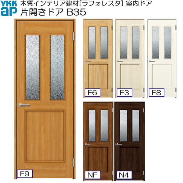 YKKAP室内ドア 片開きドア 高級タイプ B35 ノンケーシング枠:[幅878mm×高2033mm]