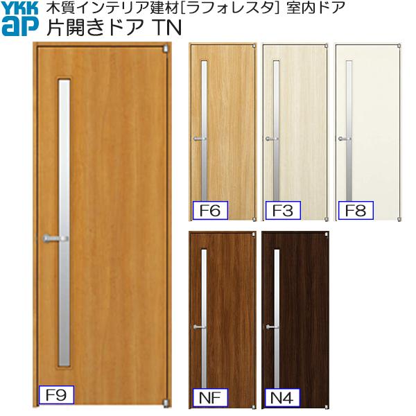 YKKAP室内ドア 片開きドア 中級タイプ TN ノンケーシング枠:[幅848mm×高2033mm]