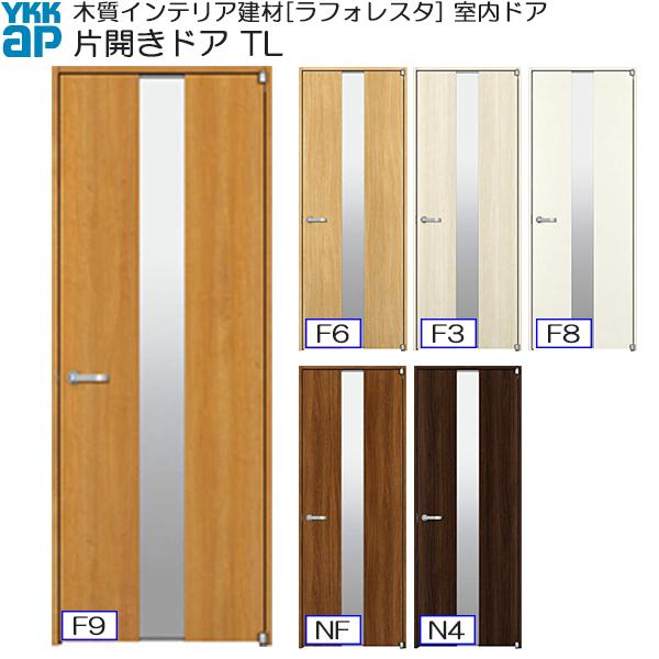 YKKAP室内ドア 片開きドア 中級タイプ TL ノンケーシング枠:[幅848mm×高2033mm]